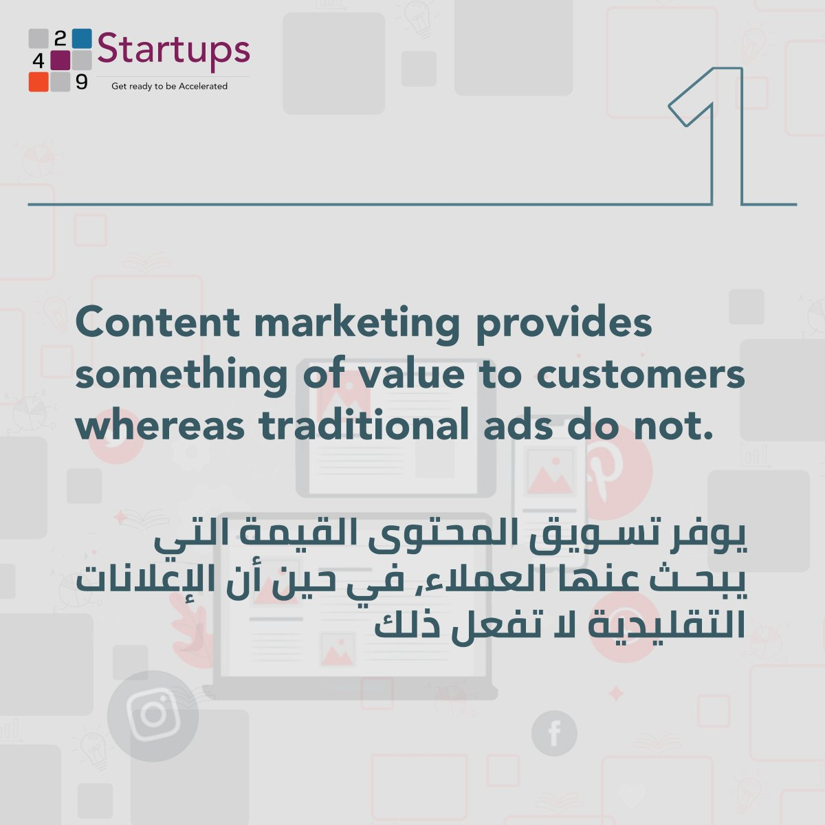 With #content that's tailored to what customers want or need, customers will end up spending hours with your content developing, a #relationship with your #brand, and remaining engaged with your #products. _____ #249Startups #Entrepreneurship #Sudan
