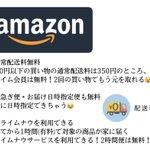 プライムビデオだけじゃない?Amazonプライム会員の特典まとめ!