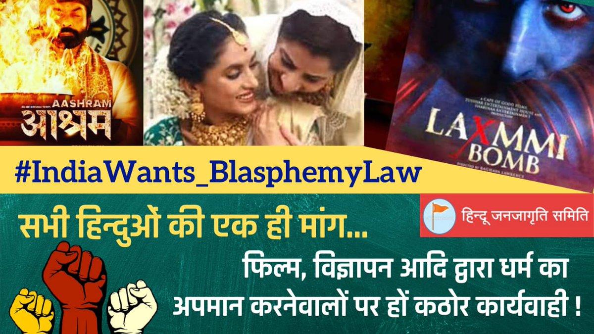 मा. @AmitShah जी तथा मा. @rsprasad जी, सिनेमा, विज्ञापन आदि विविध माध्यमों  हिन्दू धर्म, देवता, साधू-संतों का अवमान रोकने हेतु कडे ईशनिंदाविरोधी कानून बनाए तथा तुरंत उसके अनुसार कार्यवाही प्रारंभ करे यही हिन्दू समाज की मांग है ।  #ईशनिंदा_कानून_चाहिए  #IndiaWants_BlasphemyLaw