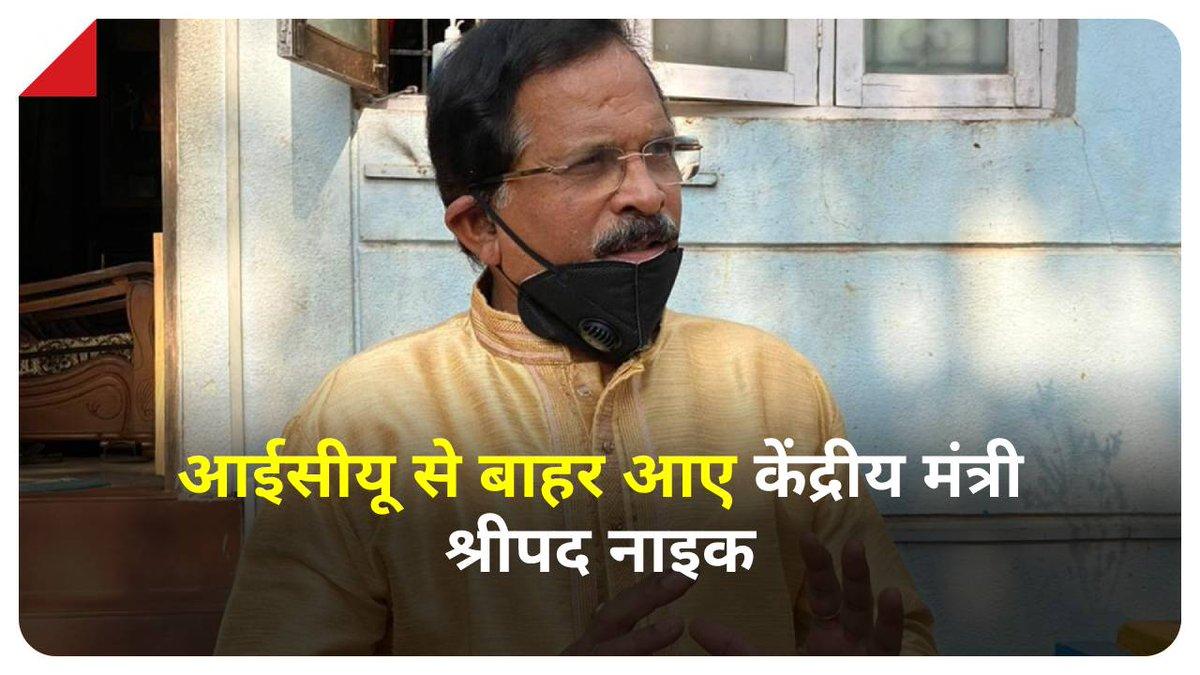 बीते सप्ताह कार दुर्घटना में गंभीर रूप से घायल हुए केंद्रीय मंत्री श्रीपद नाइक ICU से बाहर आ गए हैं  #ShripadNaik  पूरी खबर: https://t.co/VDKk9JMSw4 https://t.co/2EzIndBBwS