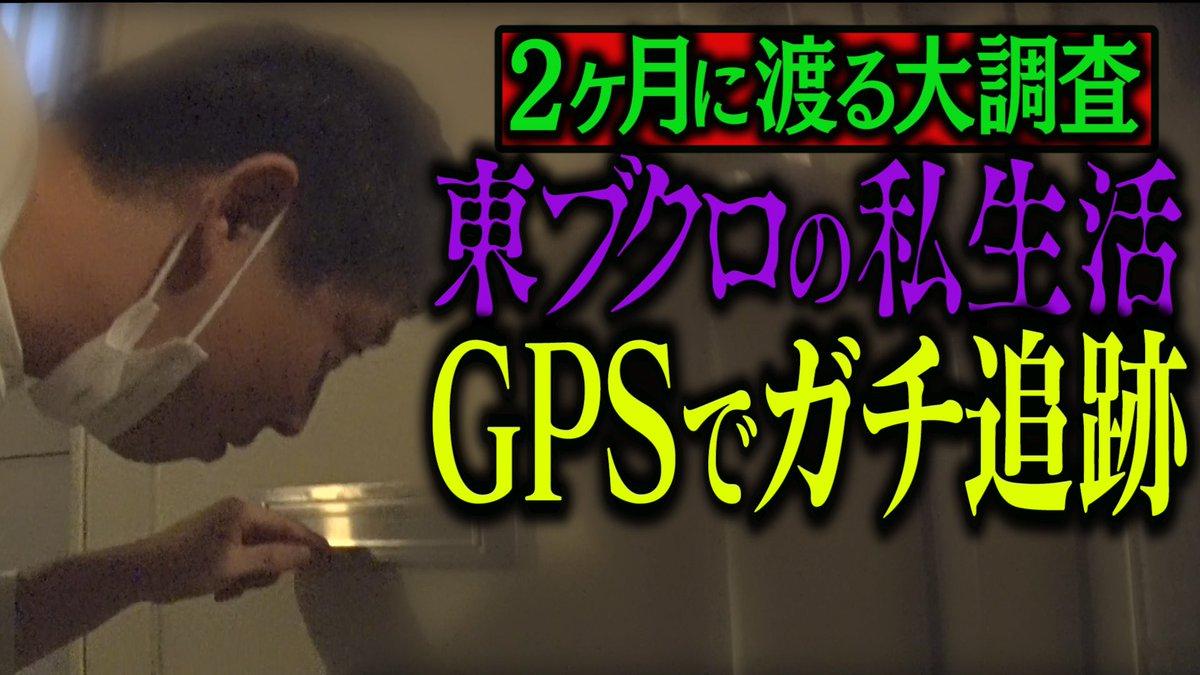 YouTube更新しました!ミステリアス男、東ブクロにGPSをつけて尾行してます!壮大なカーチェイスをとくとご覧あれ!
