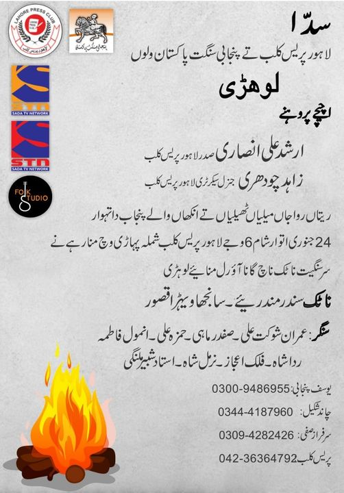 Lohri mela at #Lahore Press Club - Sunday, 6pm. https://t.co/ceq5RrRFCU