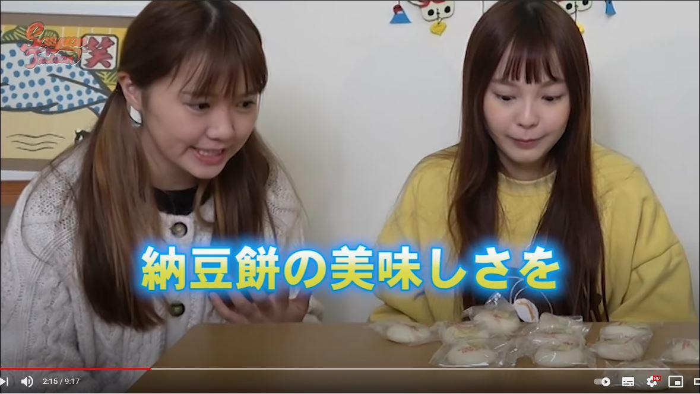 案の定台湾ガールズの受けは最悪ですwww  ここで我らが日本代表まなちゃんが 納豆餅のおいしさを広めようと 熱く!熱く!!語るのでした!!(笑)  #ズズちゃん #まなちゃん #リンリン #鏡開き #まなちゃんの納豆餅普及委員会  #面白過ぎ #納豆餅も美味しいんだよ https://t.co/Ah9lDV8Ote https://t.co/yUh4CzPv0G