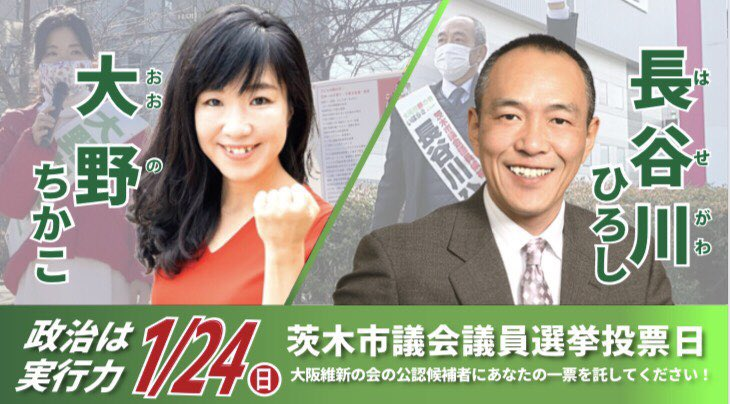 茨木市民の皆さん、明日1/24(日)は茨木市議選の投票日です。 緊急事態宣言中ですが、是非投票には行って頂きたいです。 大阪維新の会公認候補をよろしくお願い致します。 #大野ちかこ #長谷川ひろし #浜守たけし #岩本まもる  #えんどうこずえ #はぎ原けい #島田あきこ https://t.co/UYVmHXXbP5