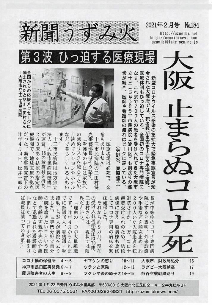今年初の新聞うずみ火2月号を発送した。新型コロナウイルス感染の急拡大で首都圏に続いて大阪、愛知、福岡など7府県にも緊急事態宣言が出された。184号となる今月号も崩壊寸前の医療現場と保健所を特集。阪神・淡路大震災26年、大阪朝高「花園」ベスト4、リバティおおさか解体など、読みごたえあり。 https://t.co/dpBalb5NhJ
