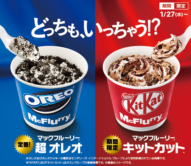 【FOOD】McDonald's KitKat McFlurry returns to Japan.   English:  繁体字:   #MMN #McDonalds #McFlurry #KitKat #Japan