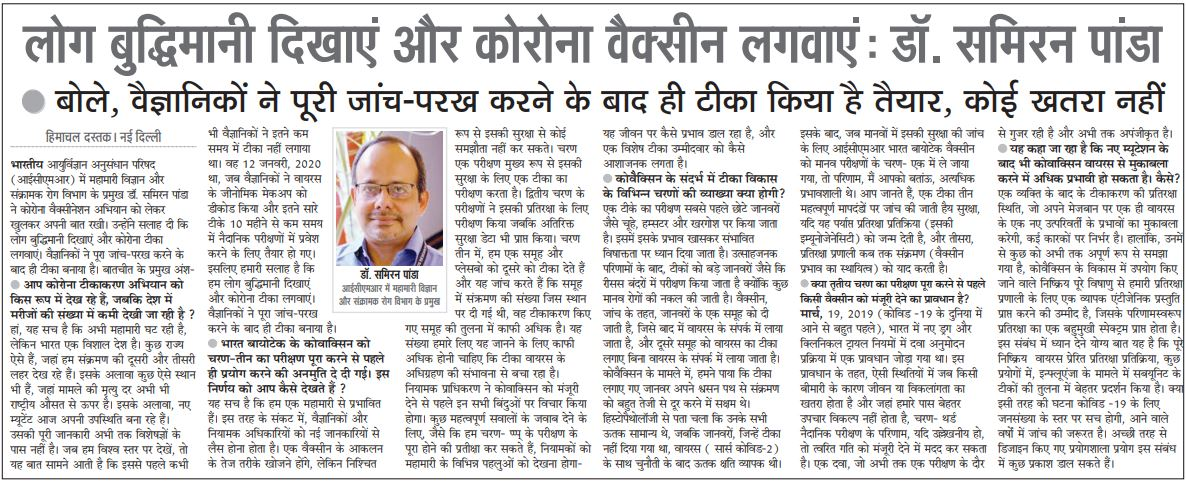 #LargestVaccineDrive #Unite2FightCorona  People should shun hesitancy and get vaccinated. COVID vaccine is absolutely safe: @ICMRDelhi's Dr. Samiran Panda in an interview to @DastakHimachal