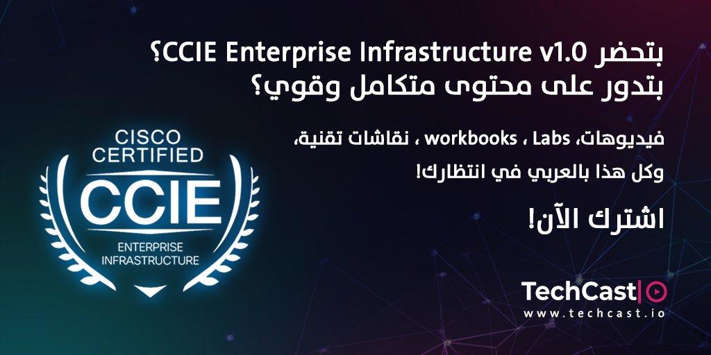 منصة عربية احترافية  #ccie #ccnp #ccna #cisco #CiscoChampions #Certification #IT #NetworkAutomation #network