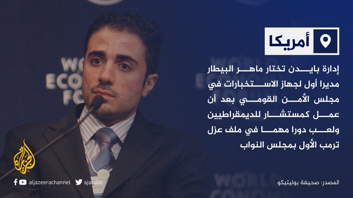 """""""من أصول فلسطينية"""".. إدارة #بايدن تعين ماهر البيطار مديرا أول لجهاز الاستخبارات في مجلس الأمن القومي"""