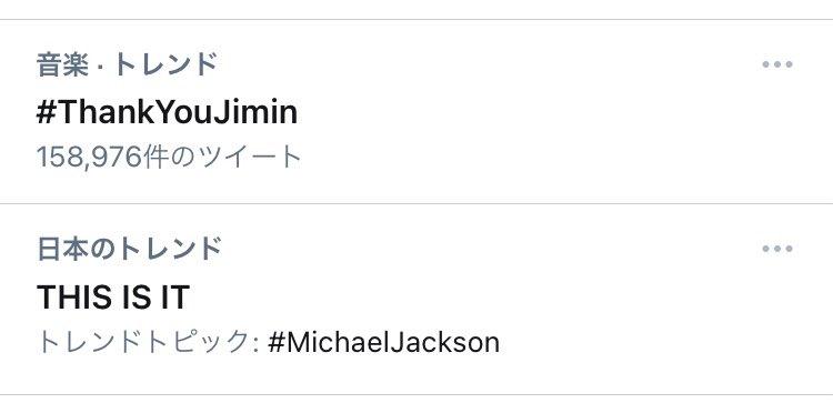 #ThankYouJimin #THISISIT  並んだ✨ネットをほとんどしないジミンは以前毎日マイケルの動画を観てると言っていたね。そんなジミンも好き