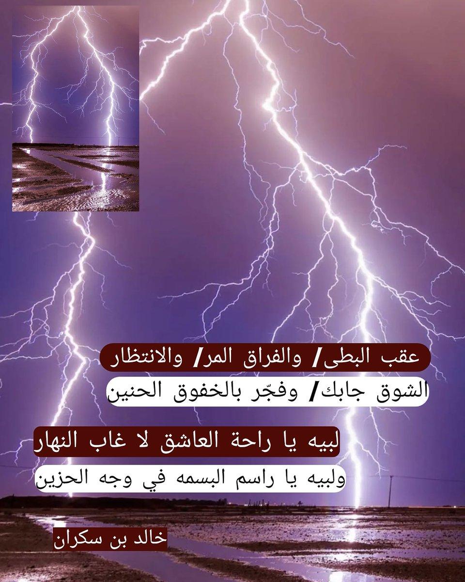 #الكويت #السعودية #قطر #شعر