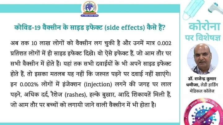कोविड-19 वैक्सीन के साइड इफेक्ट (side effect) कैसे हैं❓️❓️  #IndiaFightsCorona #Unite2FightCorona #LargestVaccineDrive