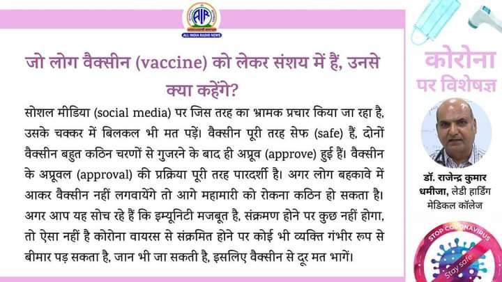 जो लोग वैक्सीन(vaccine) को लेकर संशय में हैं, उनसे क्या कहेंगे❓️❓️  #IndiaFightsCorona #Unite2FightCorona #LargestVaccineDrive