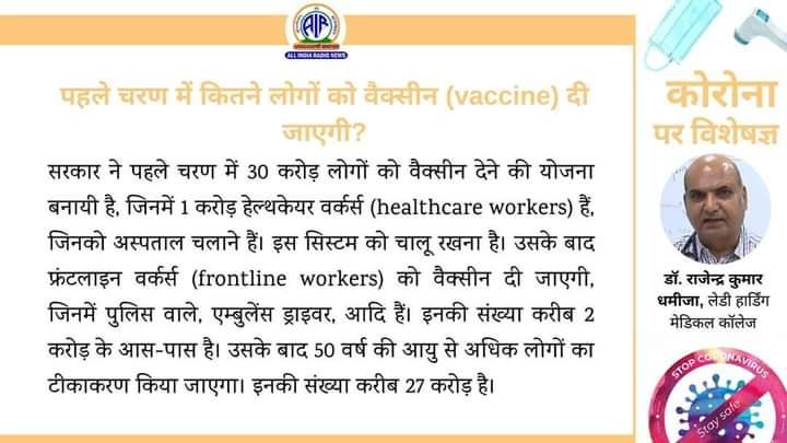 पहले चरण में कितने लोगों को वैक्सीन दी जाएगी❓️❓️  #IndiaFightsCorona #Unite2FightCorona #LargestVaccineDrive