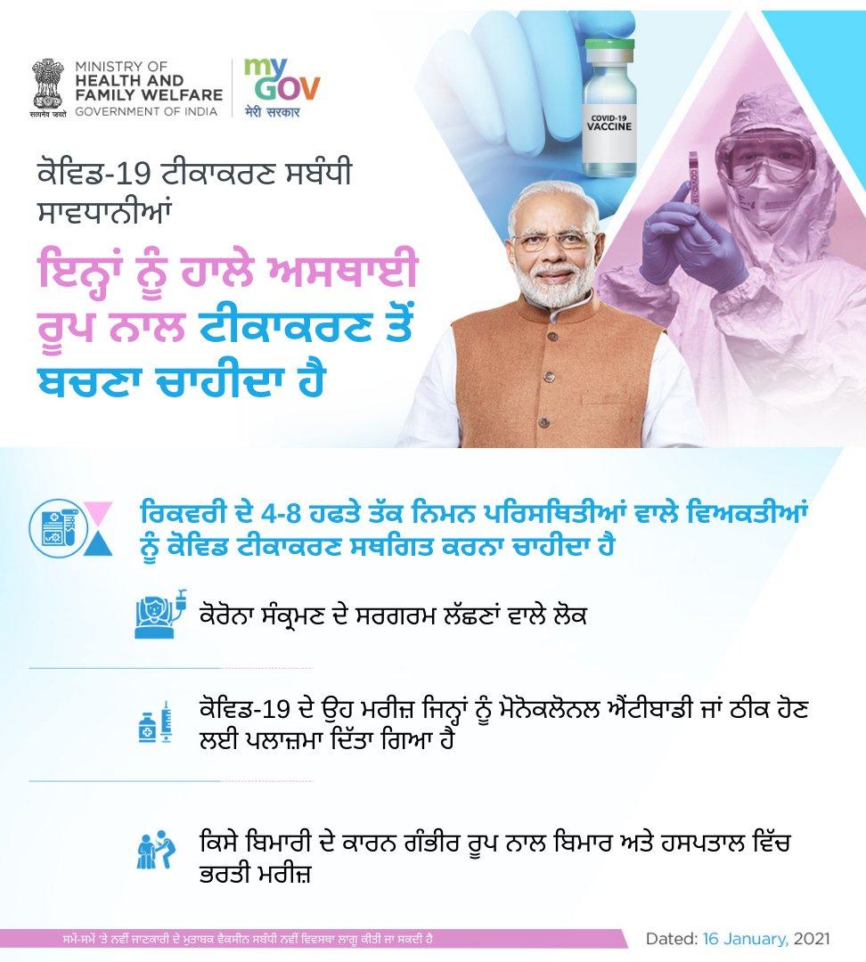 #COVID19Vaccination   Persons having active symptoms of #COVID19 infection should avoid #vaccination temporarily.  #LargestVaccineDrive #IndiaFightsCorona #Unite2FightCorona