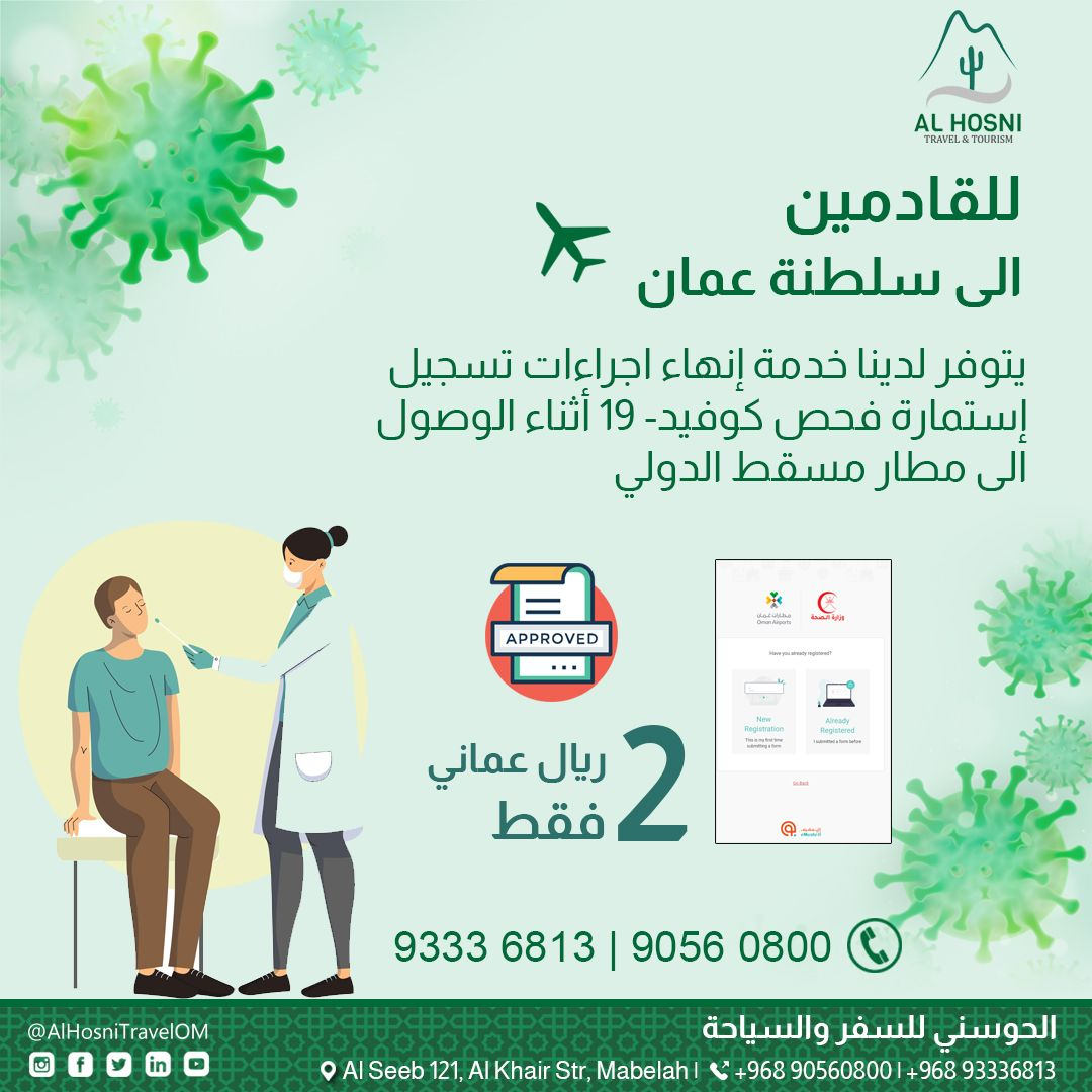 Al Hosni Travel & Tourism - Mabela Call us: 9056 0800 | 9333 6813  #PCR #MuscatAirport #Covid19 #AlHosniTravelOM #Travel Muscat #Mabela #TravelAgency #TravelAgent #Oman
