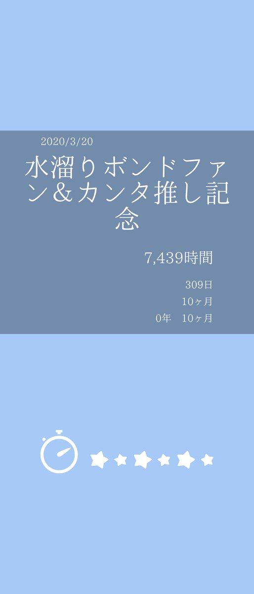 水溜りボンドファン&カンタ推し記念から7,439時間のときが流れたのです。#あれトキ #あれからどれだけの時が流れたのだろうか。 長いようで短い@kantamizutamari @miztamari_nikki @nanakusajp