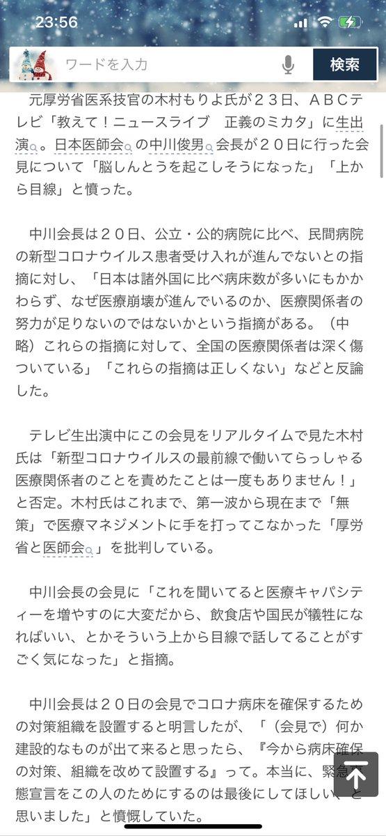 来週だろうな。緊急事態宣言強化!  来るど、強い規制。  大阪は感染者はたった500人台、実際は1000人レベル、死者が急増日本1。重症者は病院に入れない。自宅で死亡。保健所はパンク。もう手遅れ。  東京も感染者は一気に減っているのは基準を変更した為。実際は2000人超えてるレベル。 https://t.co/QsjH2WxrDN