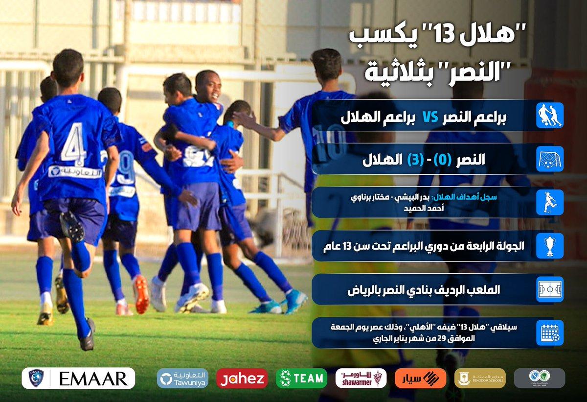 """📃 """"هلال ١٣"""" يكسب النصر بثلاثية 👏🏻💙  #انفوجرافيك_الهلال #الهلال"""