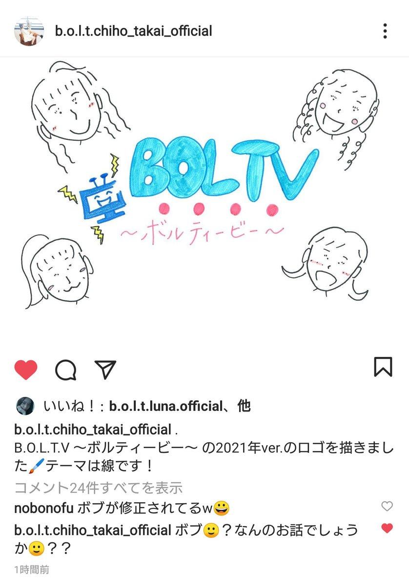 ちぃスタグラムでコメントに返信もらえた❗ うれしい‼️ #高井千帆 #BOLT #BOLTV