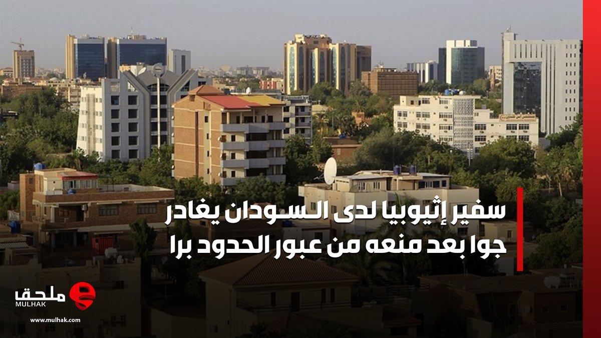 سفير #إثيوبيا لدى #السودان يغادر جوا بعد منعه من عبور الحدود برا  #ملحق