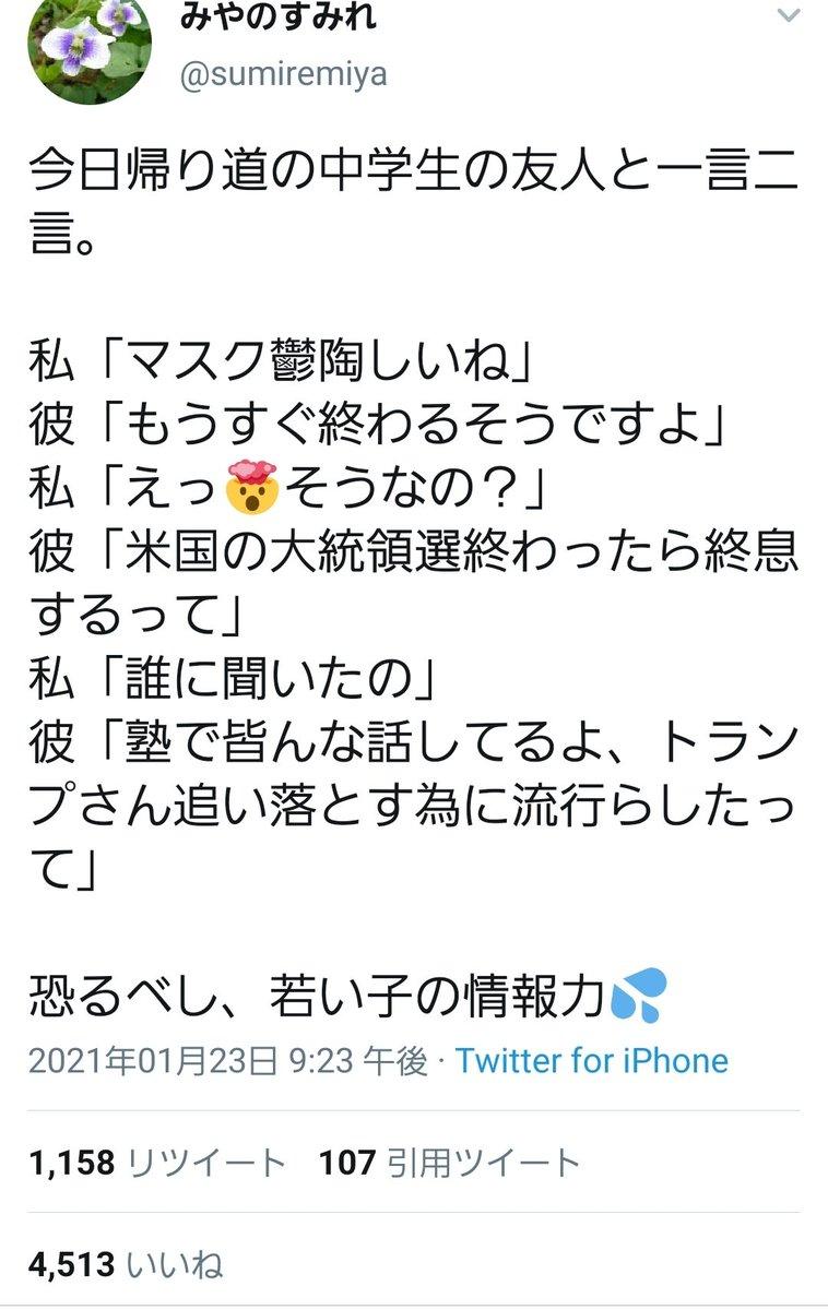 リカ twitter 香山 香山リカ氏「日本の中心が腐ってきた」Twitter