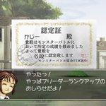 Image for the Tweet beginning: もうピッチ!!  #モンスターファーム