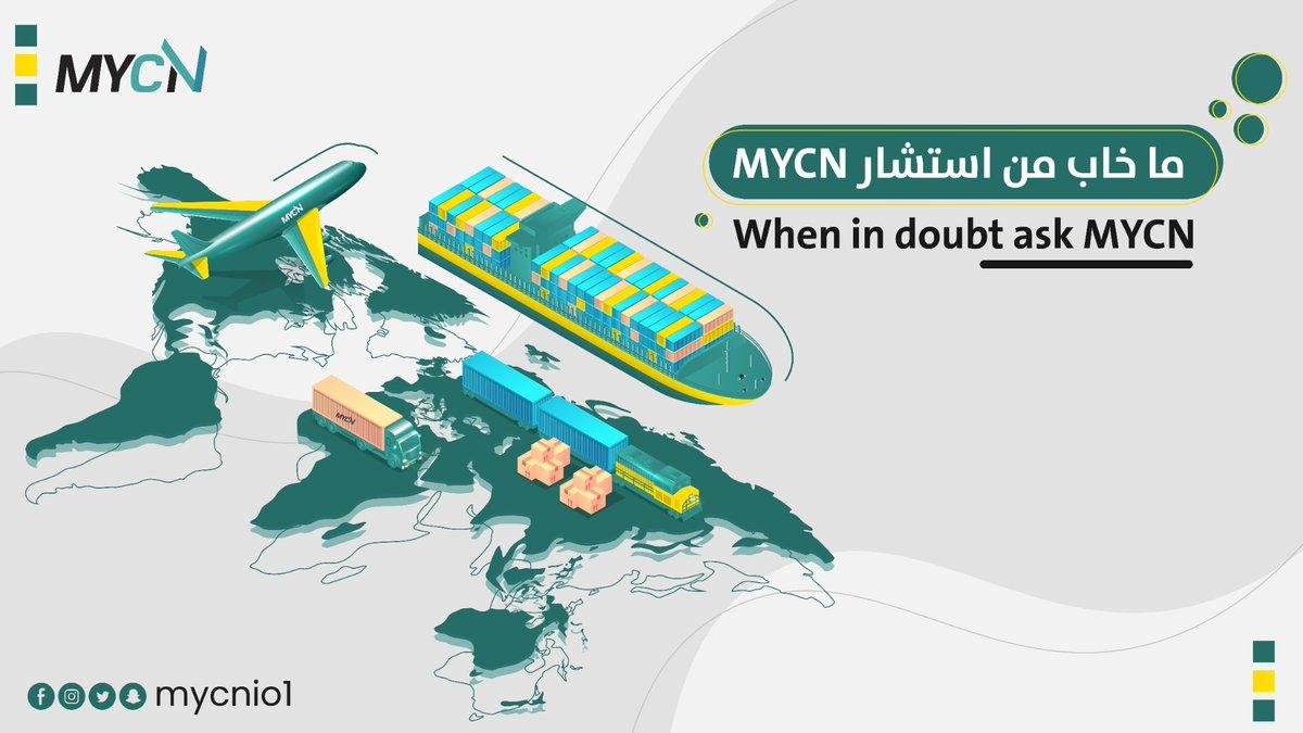 عندك متجر إلكتروني؟! تبي تستورد بضائعك من الصين بأقصى سرعة ممكنة ؟  Mycn توفر لك منتجاتك من #الصين بأعلى جودة ممكنة وتوصيلها لباب بيتك ببضع نقرات ! 👍🏼🇨🇳  #mycn