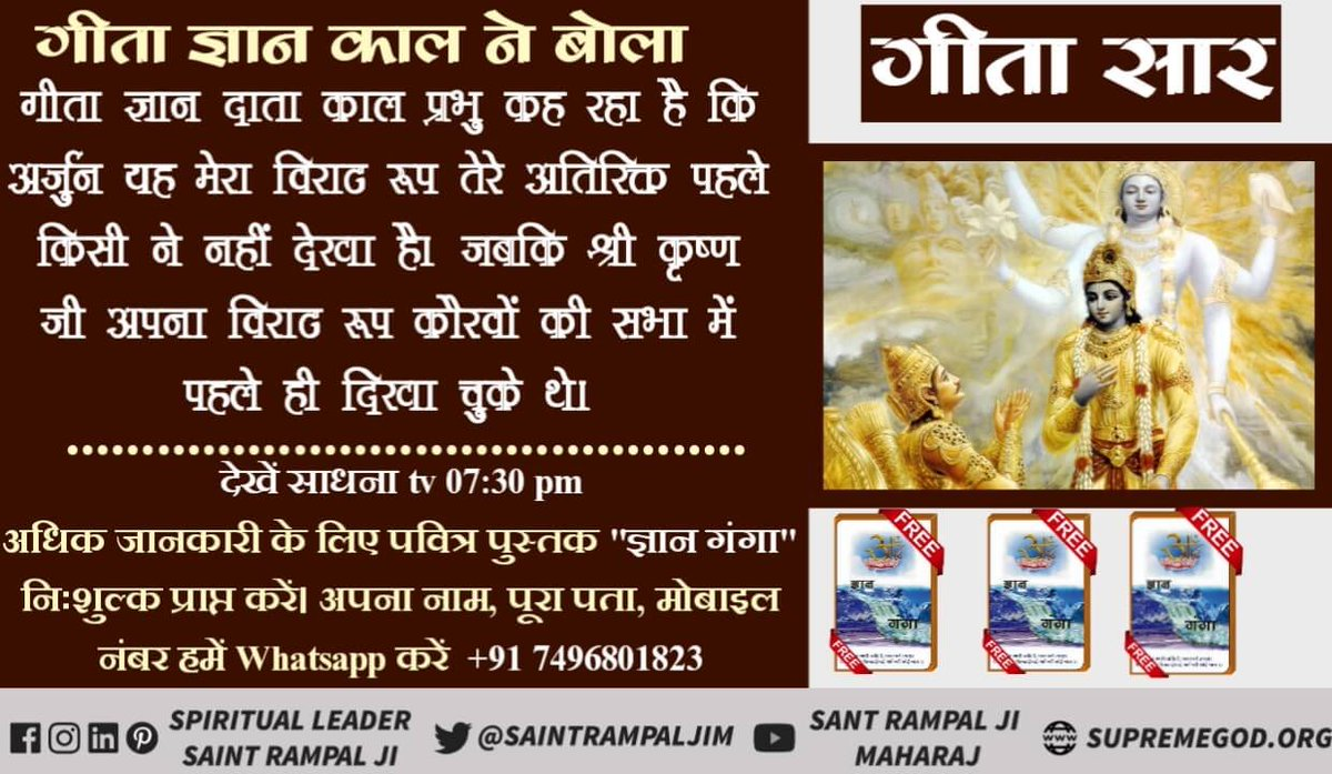 #SaturdayThoughts  The True Satguru is the one who, according to verses 23, 24 of Shrimad Bhagwad Gita ji Chapter 16, tells the devotee society to do Scriptural devotional @SaintRampalJiM @SatlokChannel