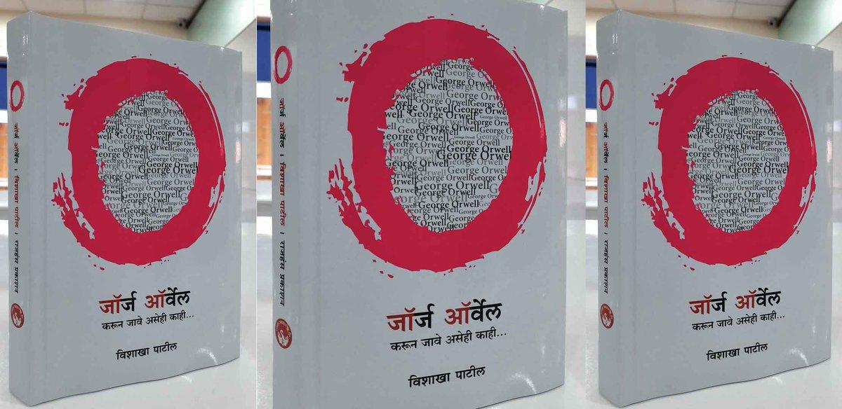 आज 'अक्षरनामा'मध्ये ऑर्वेलचं व्यक्तित्व आणि साहित्य यांचा संगम साधण्याचा हा प्रयत्न आहे - विशाखा पाटील  कलावंताचा प्रवास कष्टप्रद असतो, याची त्याला जाणीव नव्हती का? निश्चितच होती! पण 'करून जावे असेही काही...' हा त्याचा ध्यास होता.  #मराठी #म #Marathi
