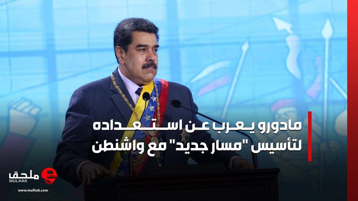 """#مادورو يعرب عن استعداده لتأسيس """"مسار جديد"""" مع #واشنطن  #ملحق #فنزويلا"""
