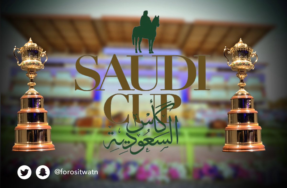 #كأس_السعودية حلم الجميع The Saudi Cup is everyone's dream #TheSaudiCup