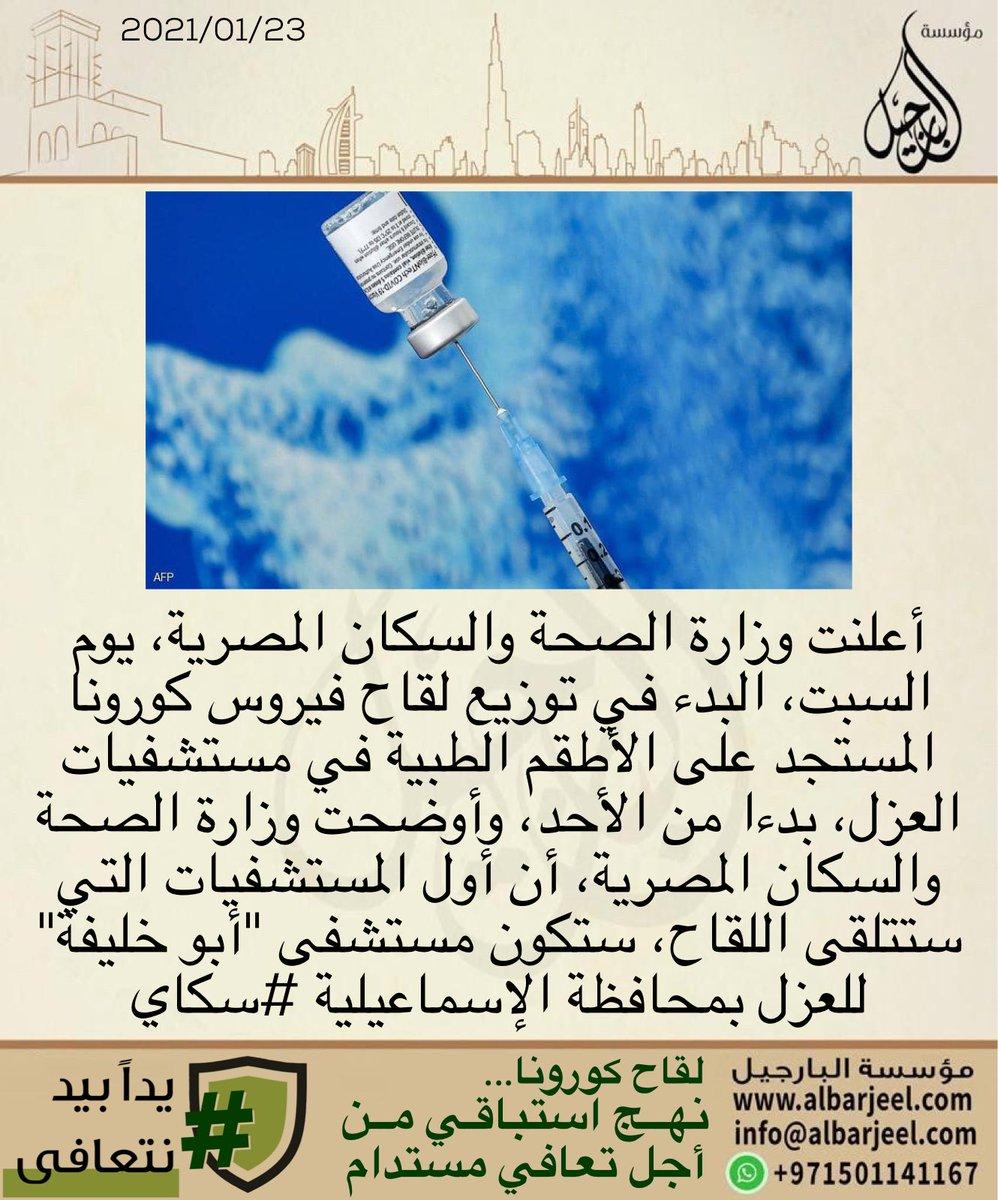 """رسميا.. مصر تكشف موعد """"حملة التطعيم"""" ضد فيروس كورونا  #البارجيل #فيروس #فيروس_كورونا #كورونا #الصحة #الصين #الصين_البارجيل  #albarjeel #مصر #مصر_البارجيل #وزارة_الصحة_المصرية #وزارة_الصحة"""