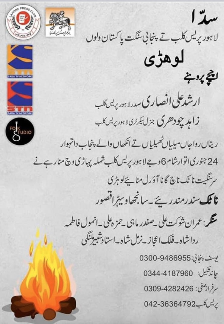 #Lohri is going to be celebrated at Lahore Press Club today. Good move, first time in history of LPC. Glad to hear it💓👇🏻 https://t.co/1C8MAwtHo8