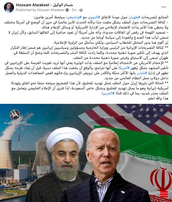 #طهران إلى #واشنطن: مخدوش يا بابا مخدوش يا بابا