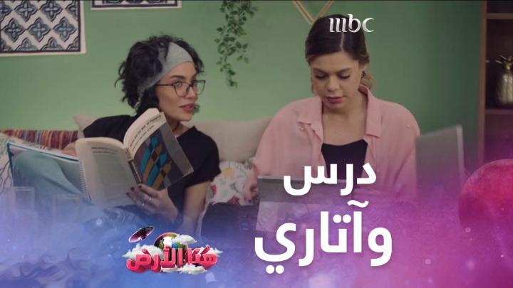 لما تقرر انت وأصحابك تدرسوا مع بعض #هنا_الأرض #MBC1  تابعوا الحلقة كاملة على Shahid VIP