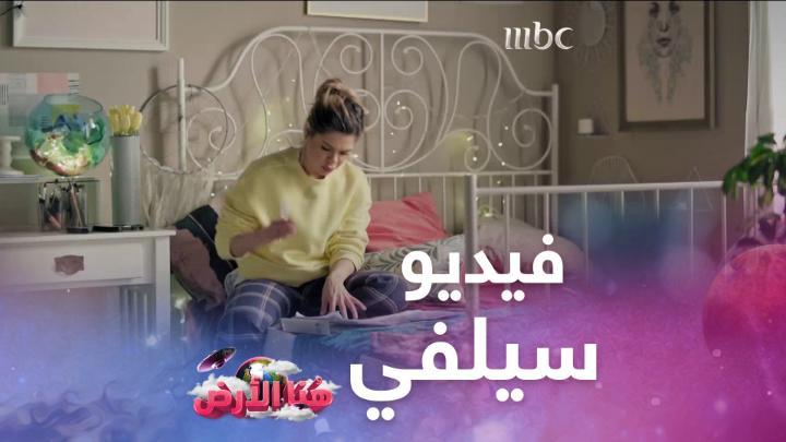 كم مرّة صاير معك الموقف نفسه؟ 😂 #هنا_الأرض #MBC1  تابعوا الحلقة كاملة على Shahid VIP