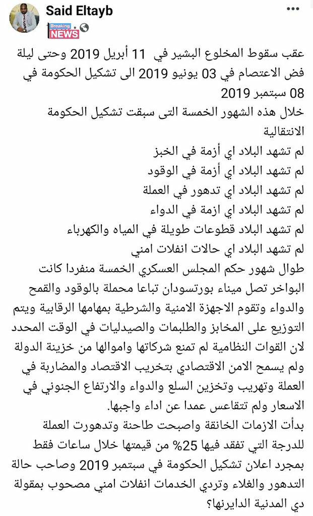 للمرة المليون، لا حل للوطن و المواطن الإ بالتخلص من عصابة المجلس العسكرى الإنقلابى التى إختطفت البلاد.  #السودان #جنجويد_رباطة