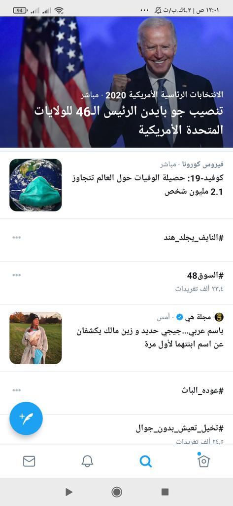 الترند الثاني في #ليبيا  #السوق48