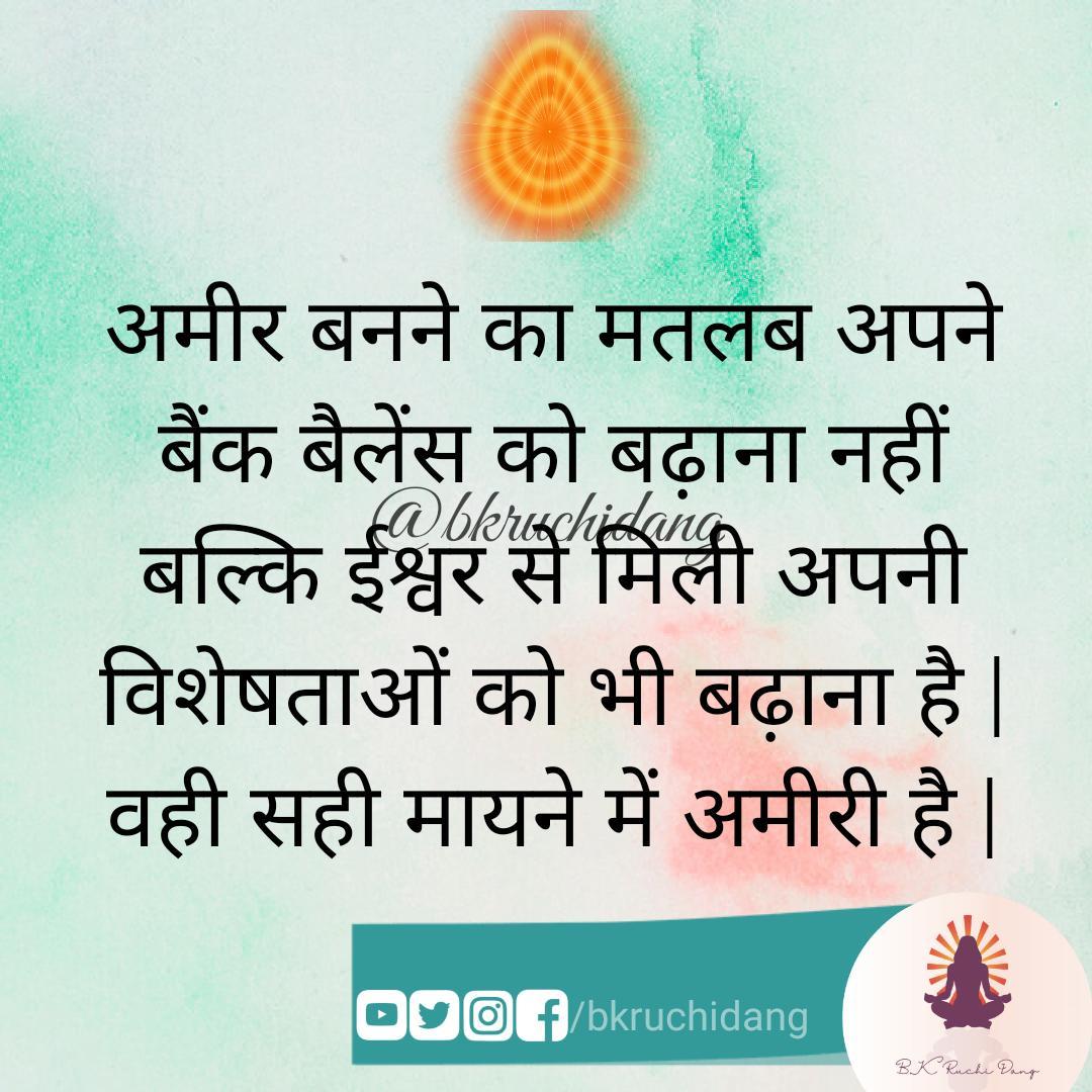 @brahmakumarisHQ  @BKsORC  @bkshivani  @bkruchidang  #OmShantiRetreatCentre #BrahmaKumaris #RajaYoga #OmShanti #Sunday #Today #GoodVibes #Hindi #Spirituality #SpiritualAwakening #SelfLove #Peace #Love #Joy #God