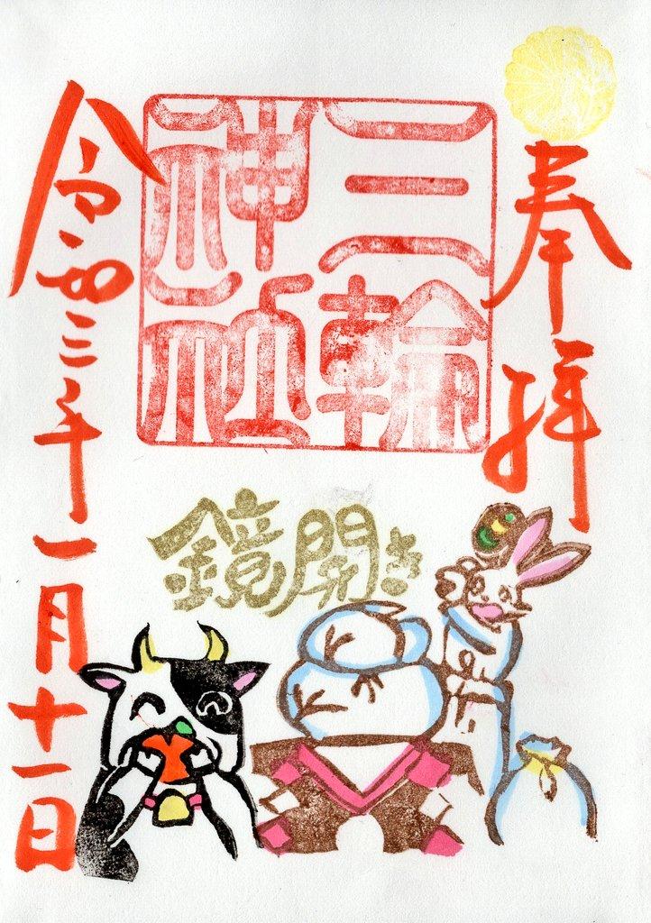 三輪神社(名古屋市中区)にていただきました❗ 「鏡開き」と「成人の日」の1月11日 当日バージョンです(^o^)v  今年は、この2つのイベントがたまたま同じ日だったんですね~🎵 #御朱印 https://t.co/ibGTymqEpn