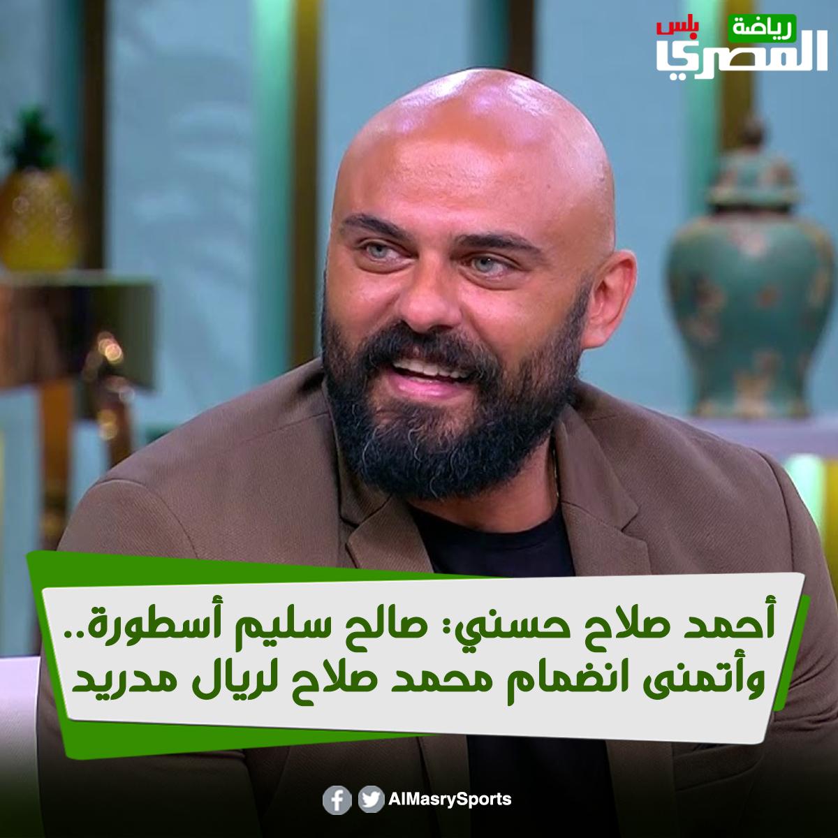 أحمد صلاح حسني صالح سليم أسطورة.. وأتمنى انضمام محمد صلاح لــ ريال مدريد