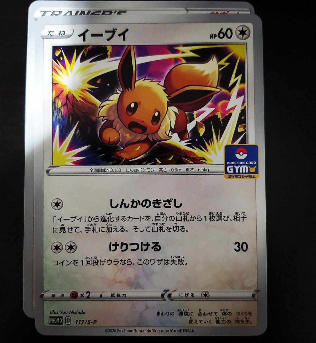 #pikachu #pokemon #pokemongo #nintendo #pok #pokemoncards #charizard #pokemoncommunity #mon  #bhfyp #tcgディスプレイコンテスト2020
