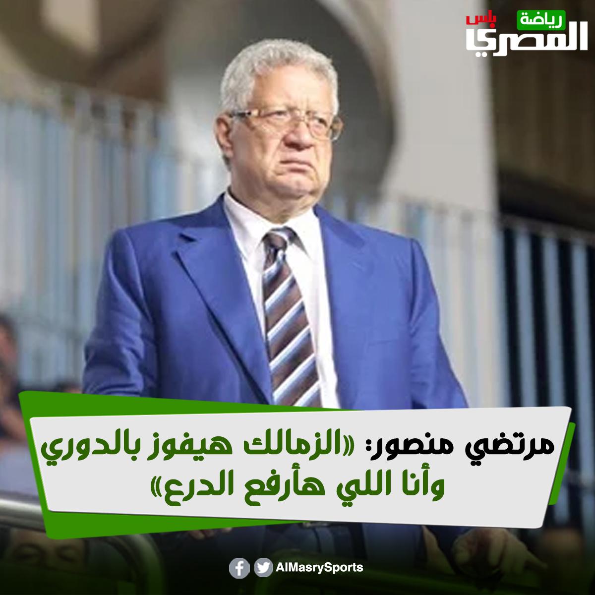 مرتضي منصور « الزمالك هيفوز بــ الدوري وأنا اللي هأرفع الدرع»