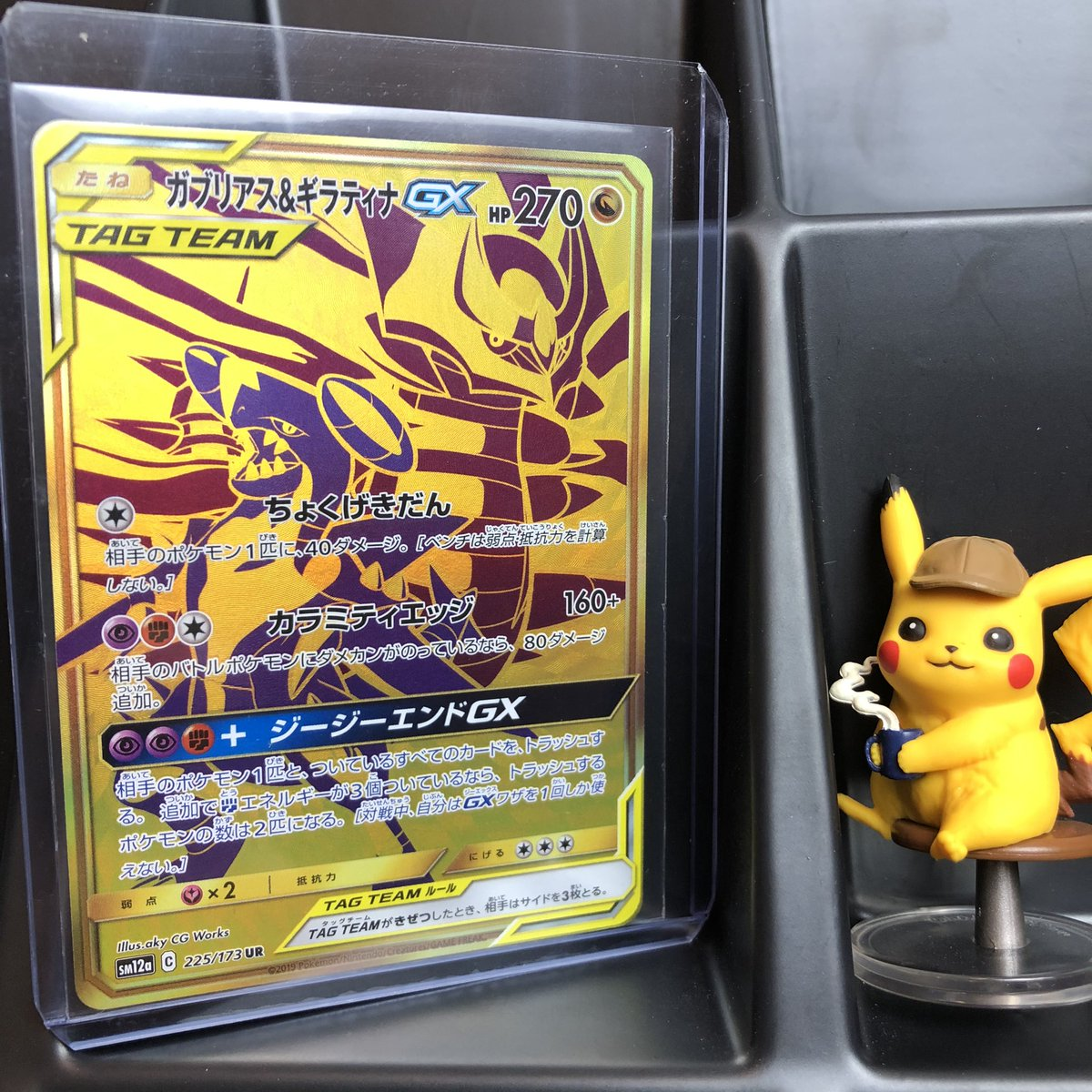 Mint condition! Never played. Pulled and sleeved.  Get it HERE!   Tag Team GX All Stars SM12A Garchomp & Giratina GX 225 UR - Japanese  #Pokemon #PokemonCards #ShinyPokemon #PokemonSwordShield #PokemonTCG