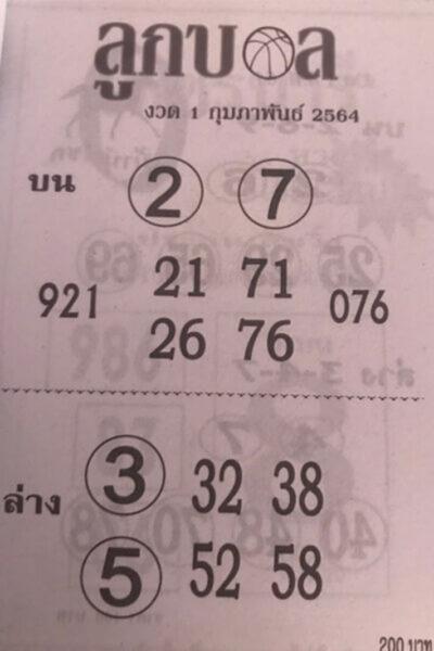 เลขนำโชค หวยลูกบอล งวดวันที่ 1/2/64   ดูแนวทางตัวเลข: https://t.co/4O68zyOjLm  #เลขเด็ด #หวยเด็ดงวดนี้ #หวยซอง #เลขเด็ดงวดนี้ #เลขเด็ดซองดัง https://t.co/WHNPQhR6HK