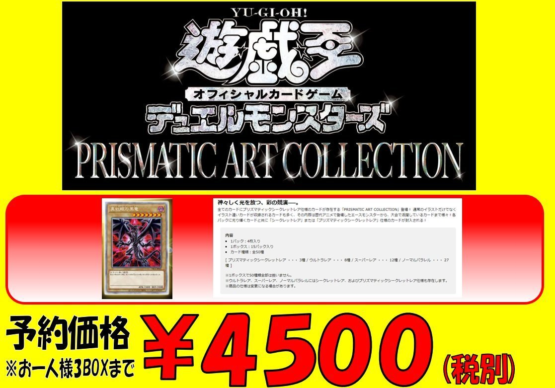 Art collection 予約 prismatic