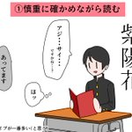みんなはどうやって乗り切った?授業で教科書を音読するとき難読漢字に出会ったときの対処法4選!