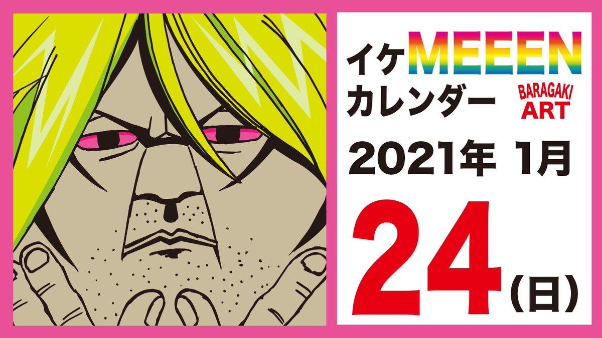 おはMEEN^ ^ イケMEENカレンダー24日目 今日も一日頑張ろめぇーん #漫画  #アニメ #フェアリーテイル #フェアリーテイルイラスト #フェアリーテイル好きと繋がりたい #manga #anime #illustration #真島ヒロ #一夜 #カレンダー #イケメン