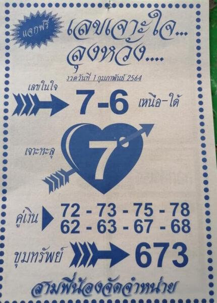 แจกเลขชุด หวยเลขเจาะใจลุงหวัง งวดวันที่ 1/2/64   ดูแนวทางตัวเลข: https://t.co/CtqpmaycUU  #เลขเด็ด #หวยเด็ดงวดนี้ #หวยซอง #เลขเด็ดงวดนี้ #เลขเด็ดซองดัง https://t.co/1sFkoiJse2